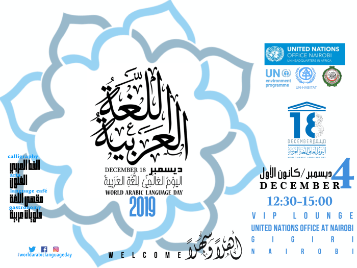 FINAL POSTER UN ARABIC DAY-1.png